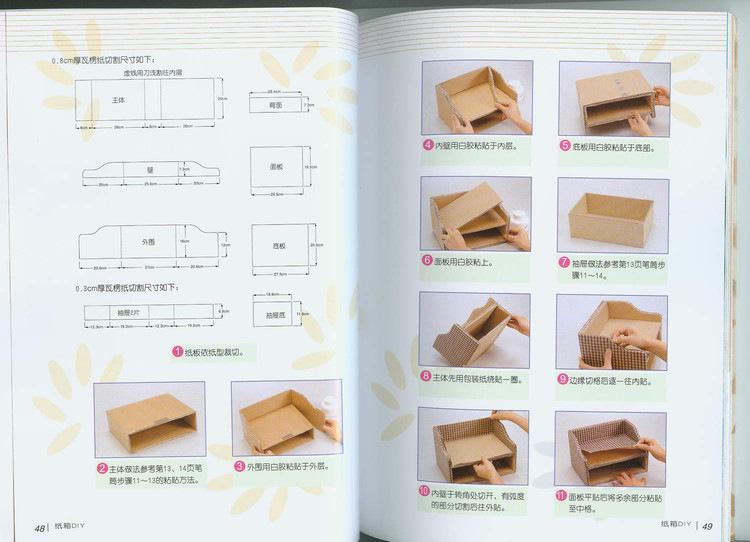 Подставка для журналов из коробки своими руками
