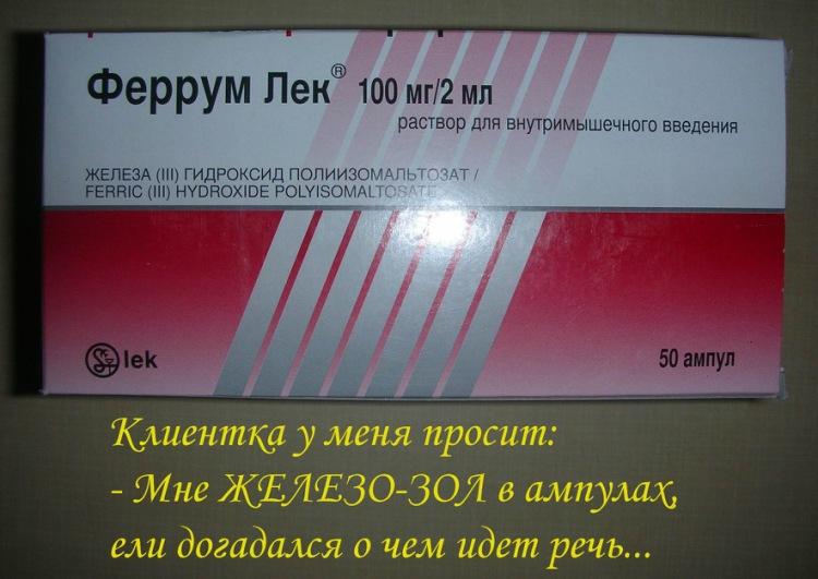 Ферум лек беременным отзывы 14