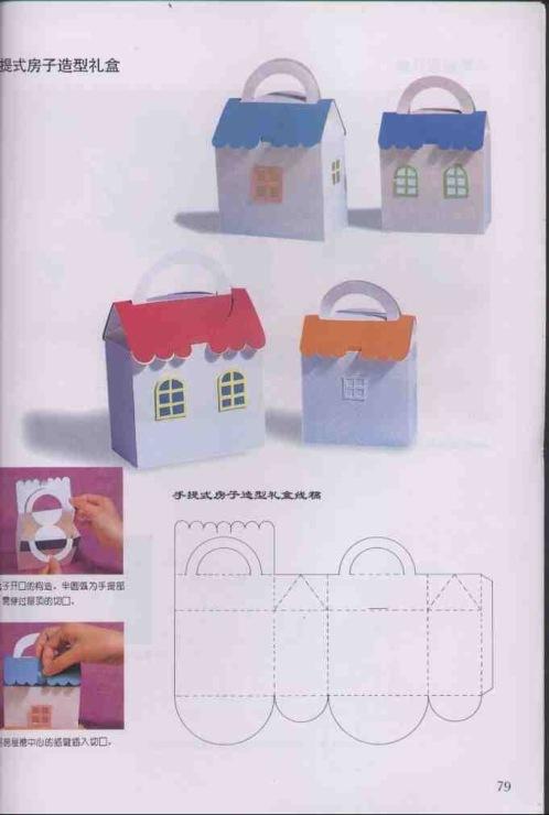 Как сделать упаковку для подарков домик