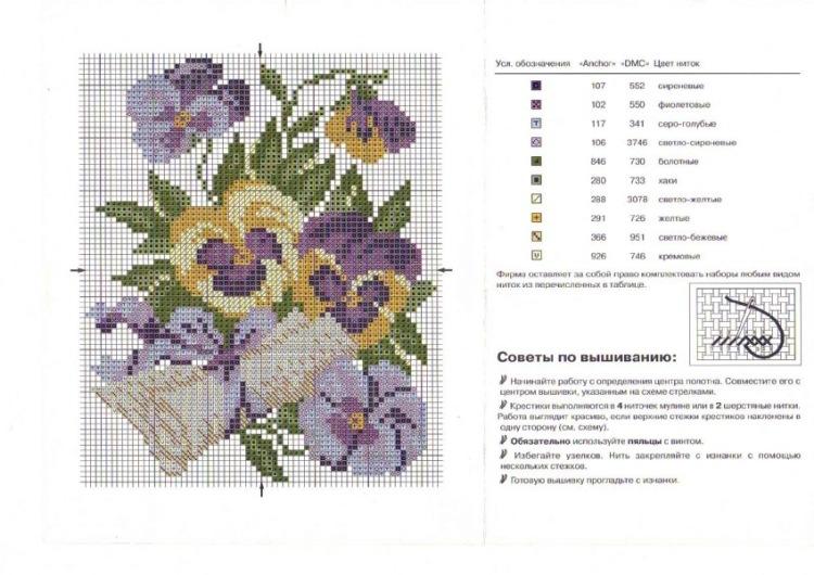 Схемы вышивки крестом пионы ромашки фиалки