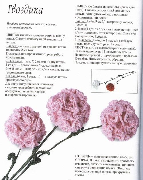 Вязаные цветы схемой и