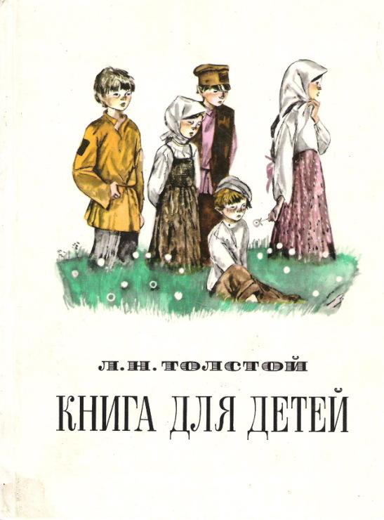 Книга толстой детям скачать