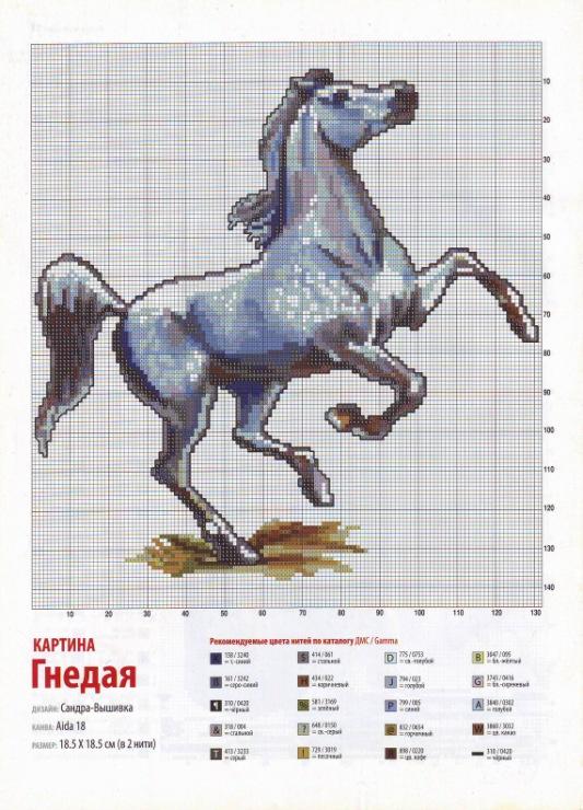 Схема крестом схема лошадь
