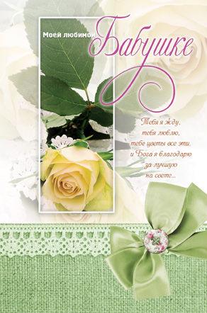 Христианские поздравления с днем рожденья бабушке