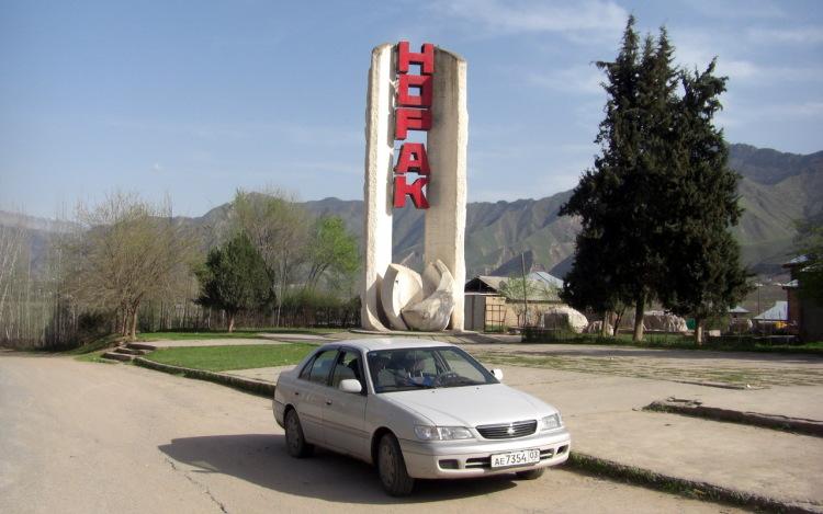 Знакомства нурек таджикистан
