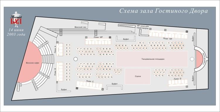 Московский гостиный двор схема зала