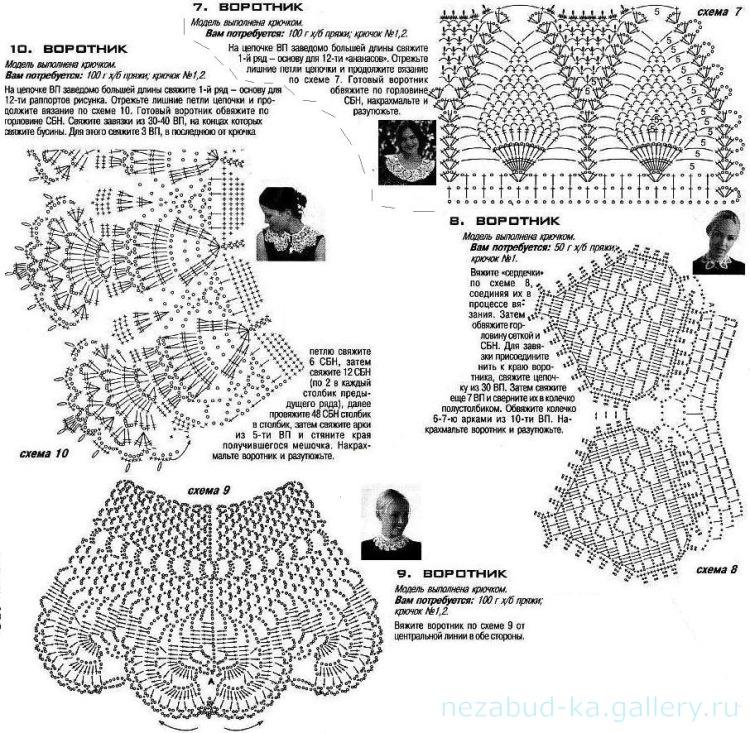 Схема воротничков и манжетов
