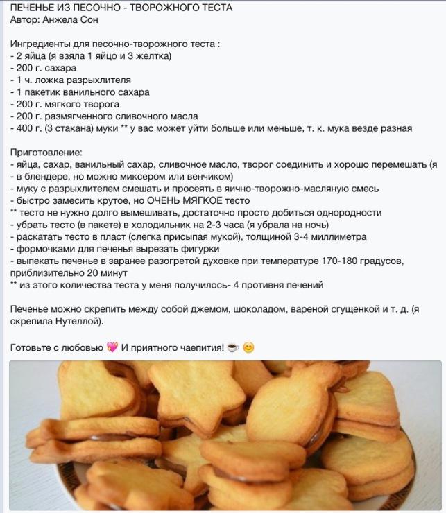 песочное тесто для печенья в формочках рецепт