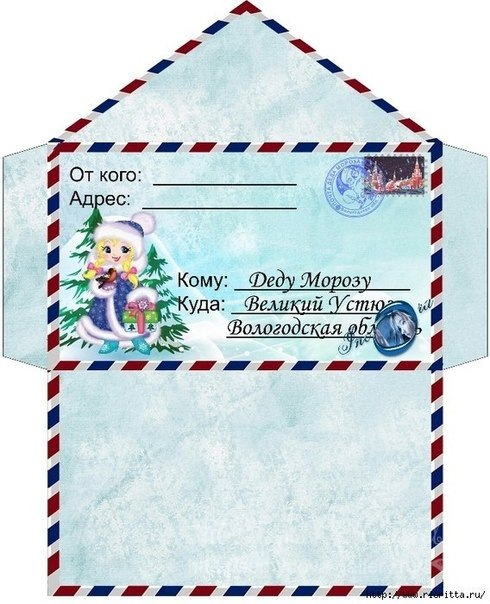 Как сделать детские конверты - Kvartiraivanovo.ru