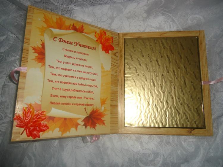 Классный журнал из коробки конфет как сделать 606