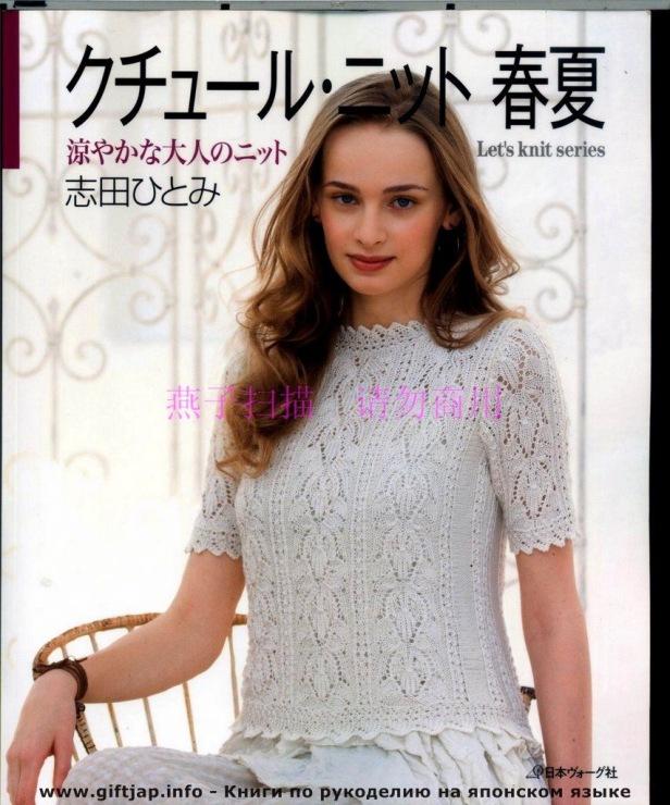 Японское вязание на русском языке схемы для женщин 40
