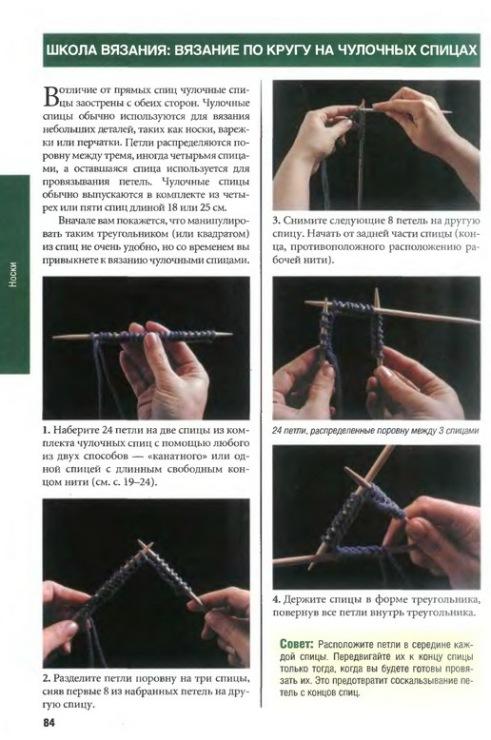Как соединить вязание на 4 спицах 29