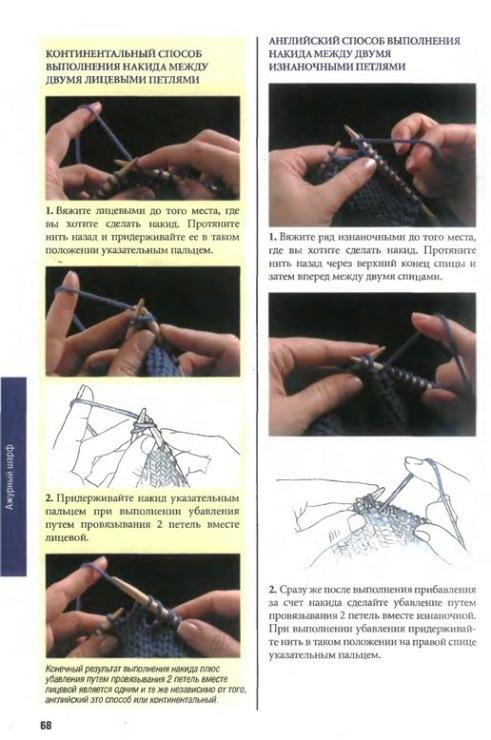 Как сделать накид в вязании спицами