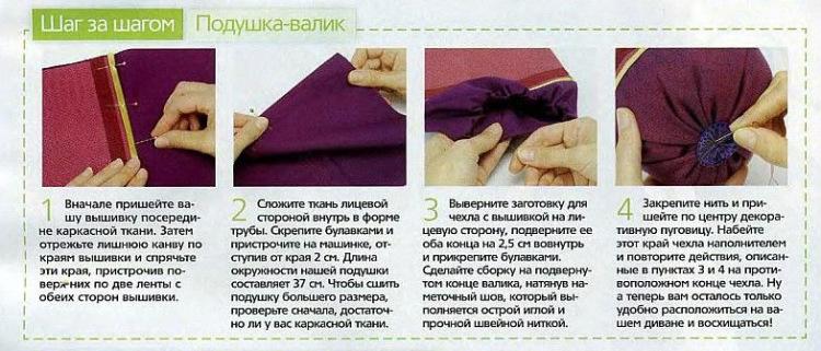 Как сшить подушка валик своими руками