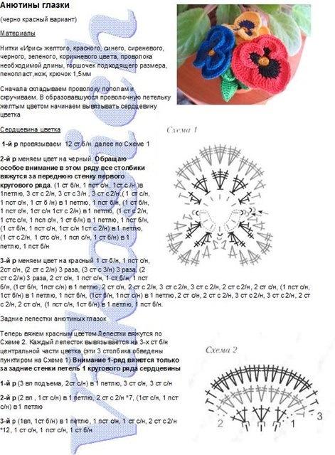 Вяжем анютины глазки крючком с описанием и схемами