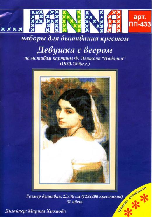 Девушка с веером ПП-0433 Панна вышивка крестом Набор Купить
