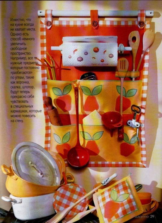 Кармашки для кухни
